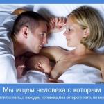 Семь секретов успешного брака