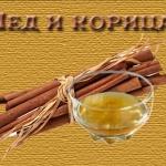 Мёд с корицей - от 15 болезней