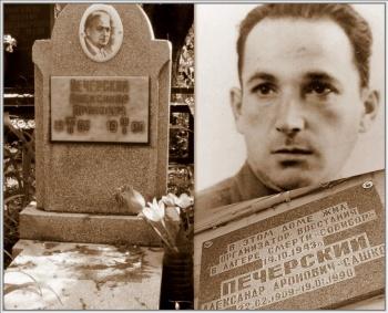 pechersky