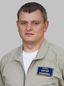 Сергей Ерьоменко