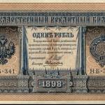 Сравниваем зарплаты в царской России с нынешними