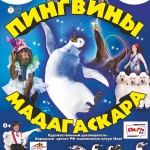 Ростовский цирк «Пингвины Мадагаскара», 19 сентября - 18 октября 2015