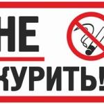 Где в Ростове нельзя курить, а где можно