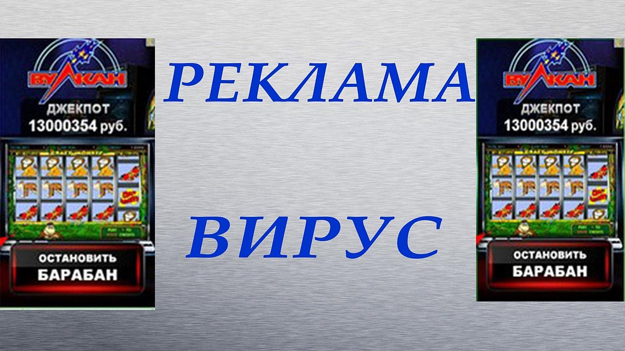 Казино онлайн вирус 21линейные игровые автоматы играть песлатно