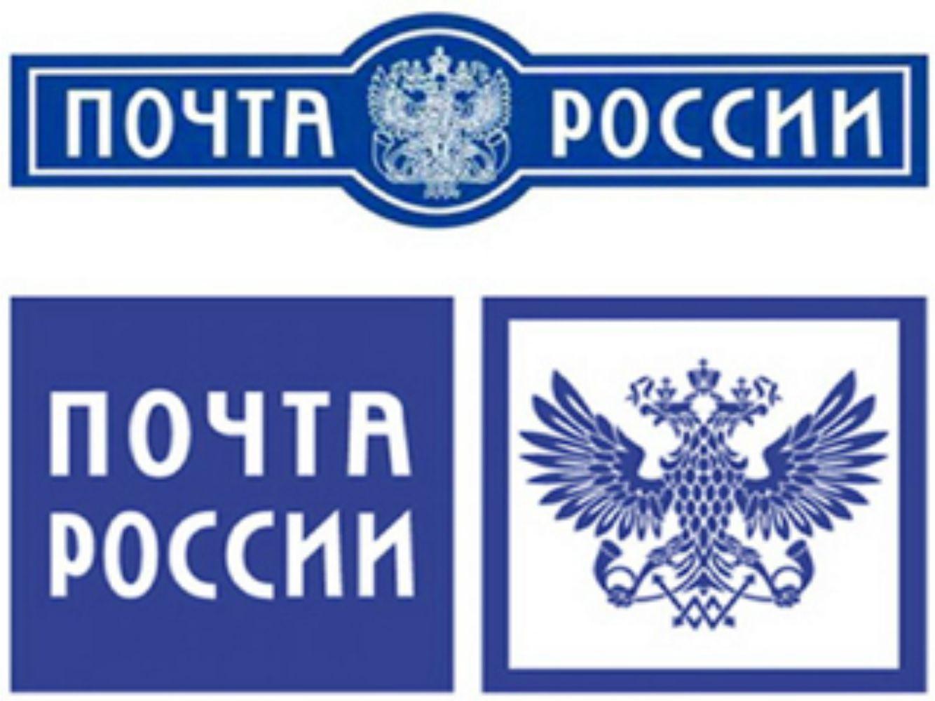 Картинки по запросу почта россии лого
