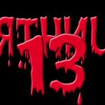 Пятница, 13-е: история, приметы и суеверия