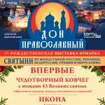 «Дон Православный», КВЦ «ВертолЭкспо», 13-18 января 2016