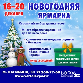 novogodn_yarmarka