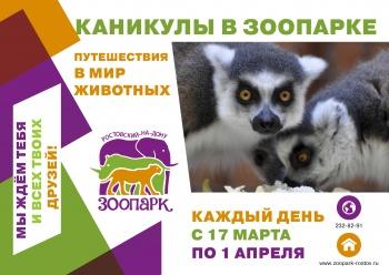 listovka_zoopark_1