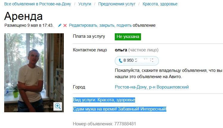 Знакомства девушек avito.ru номера мобильные