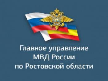 49014-novoe-gu-mvd-rossii-po-rostovskoy-oblasti