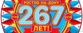 den_goroda_rostov