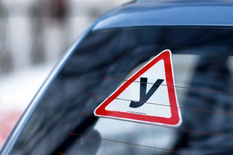 С 1 сентября  новые  правила  получения водительского удостоверения.