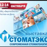 Выставка «СТОМАТЭКС. Современная стоматология», 12 - 14 октября 2016