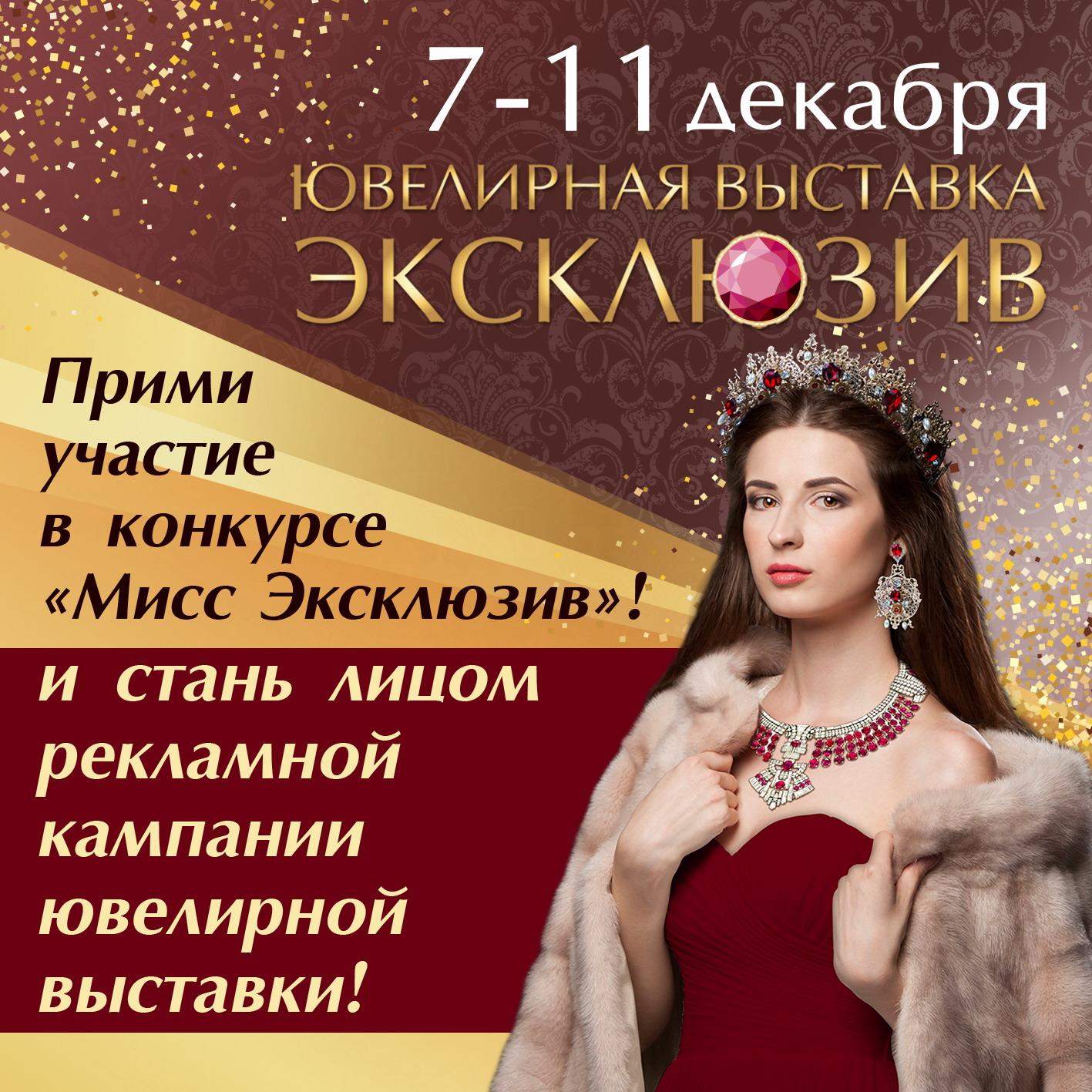 Конкурсы на ювелирных выставках