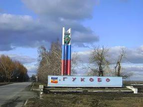 gukovo