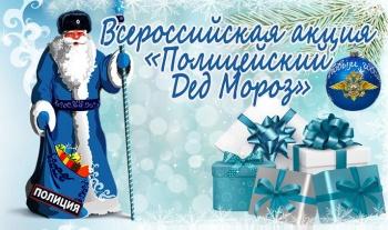 politseyskiy_ded_moroz