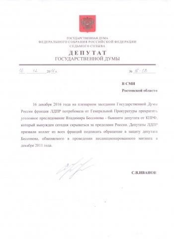 bessonov