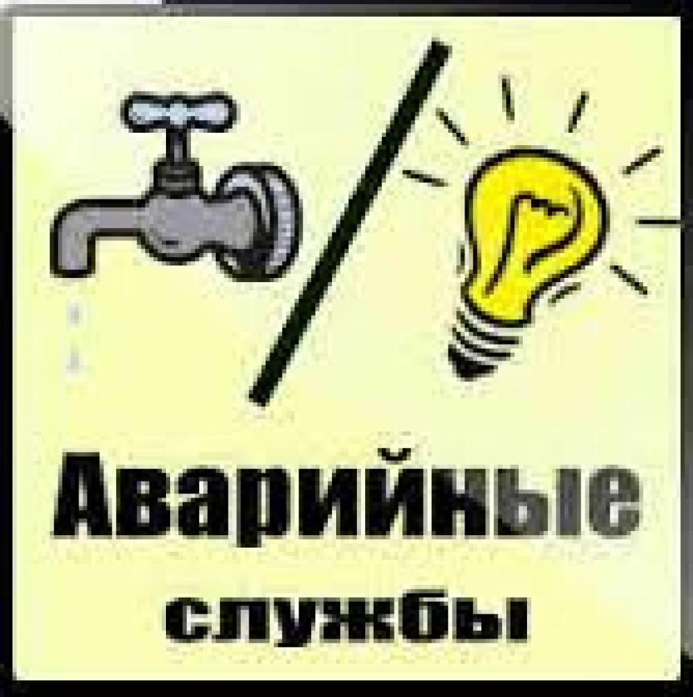 аварийная служба электросети петрозаводск телефон применять