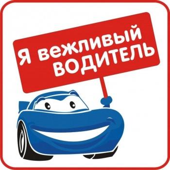 vezhlivij_voditelj