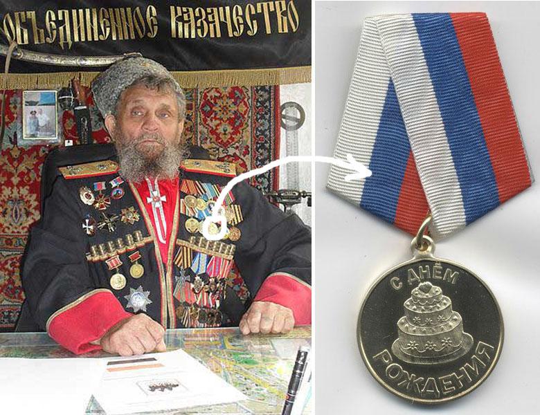 Стих о медалях казака