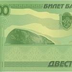 Гознак: Новая банкнота в 200 рублей будет супердолговечной