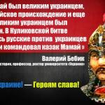 Сало из Орды. Повесть о том, что папу Чингисхана звали Исаак, а сам он был украинцем, потому и завоевал мир