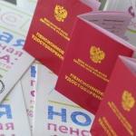 Россиян автоматически подключат к новой пенсионной системе
