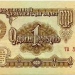 Советский рубль стоит сегодня порядка 45 долларов