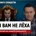 """""""Он вам не Лёха"""", или Третий сон Алексея Навального"""