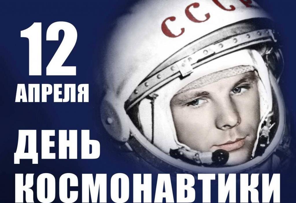 Картинки по запросу день космонавтики 2017