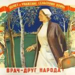 Как нас лечили в СССР