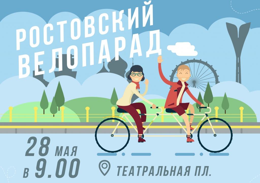 Ростов присоединится квсероссийскому велопараду