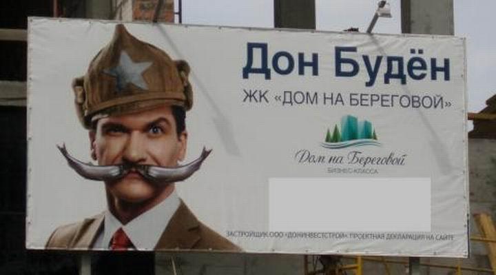 УФАС запретила ростовской строительной компании использовать образ Буденного врекламе