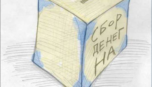 Гражданин Ростовской области заподозрен вмошенническом сборе денежных средств