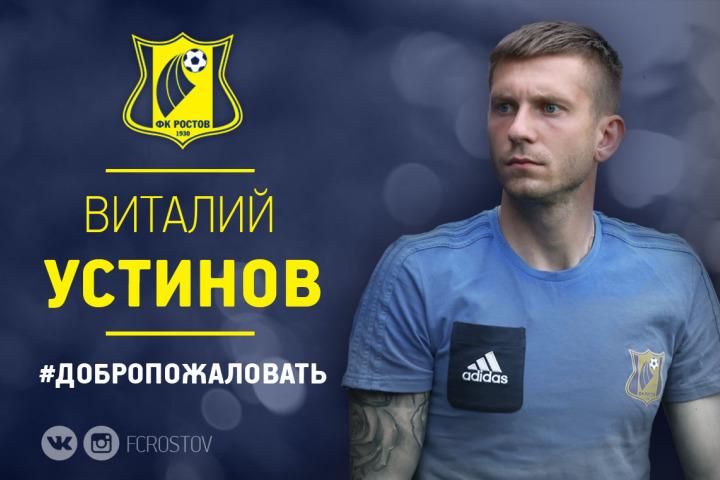 ФК «Ростов» арендовал защитника у«Рубина»