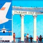 Сколько стоило в СССР съездить в отпуск?