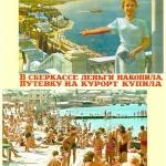 В советское время на море всей семьей