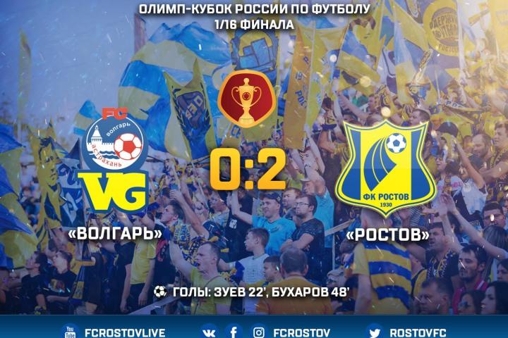 «Ростов» вышел вследующий раунд Кубка Российской Федерации