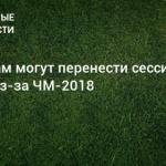 СМИ: студентам могут перенести сессию из-за чемпионата мира по футболу