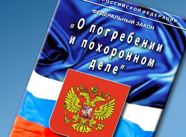 В РФ оплатить похороны можно будет при жизни Сегодня в10:21