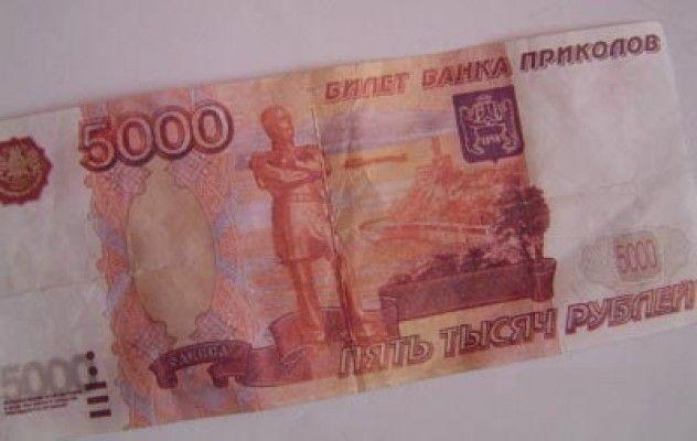 Ростовчанин расплатился спенсионеркой билетами банка приколов