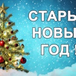 Старый Новый год в России перенесут на день позже
