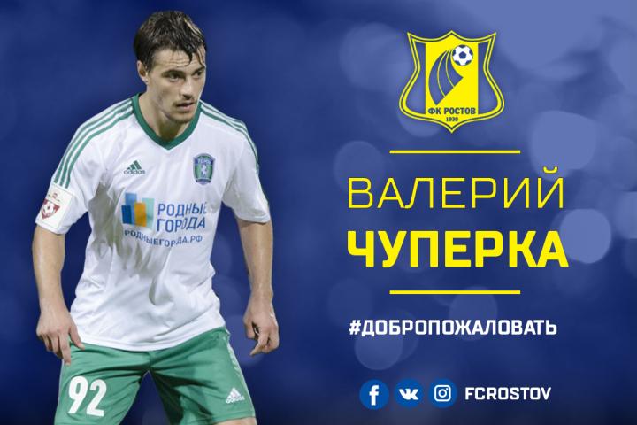 Футболист Валерий Чуперка подписал договор сФК «Ростов»