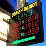 В России изменятся правила обмена валюты