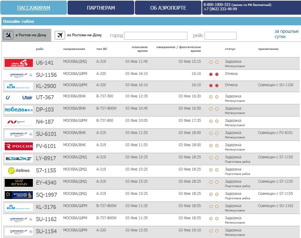 Нелетная погода: из-за тумана вростовском аэропорту Платов отменены либо задерживаются рейсы