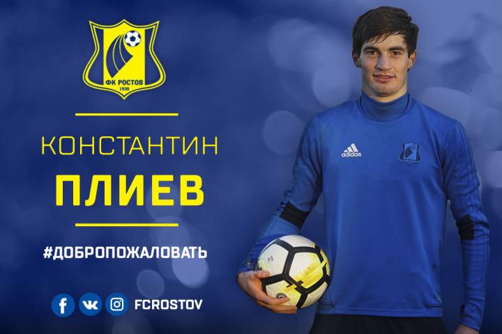 ЗащитникФК «Волгарь» перешел в«Ростов»
