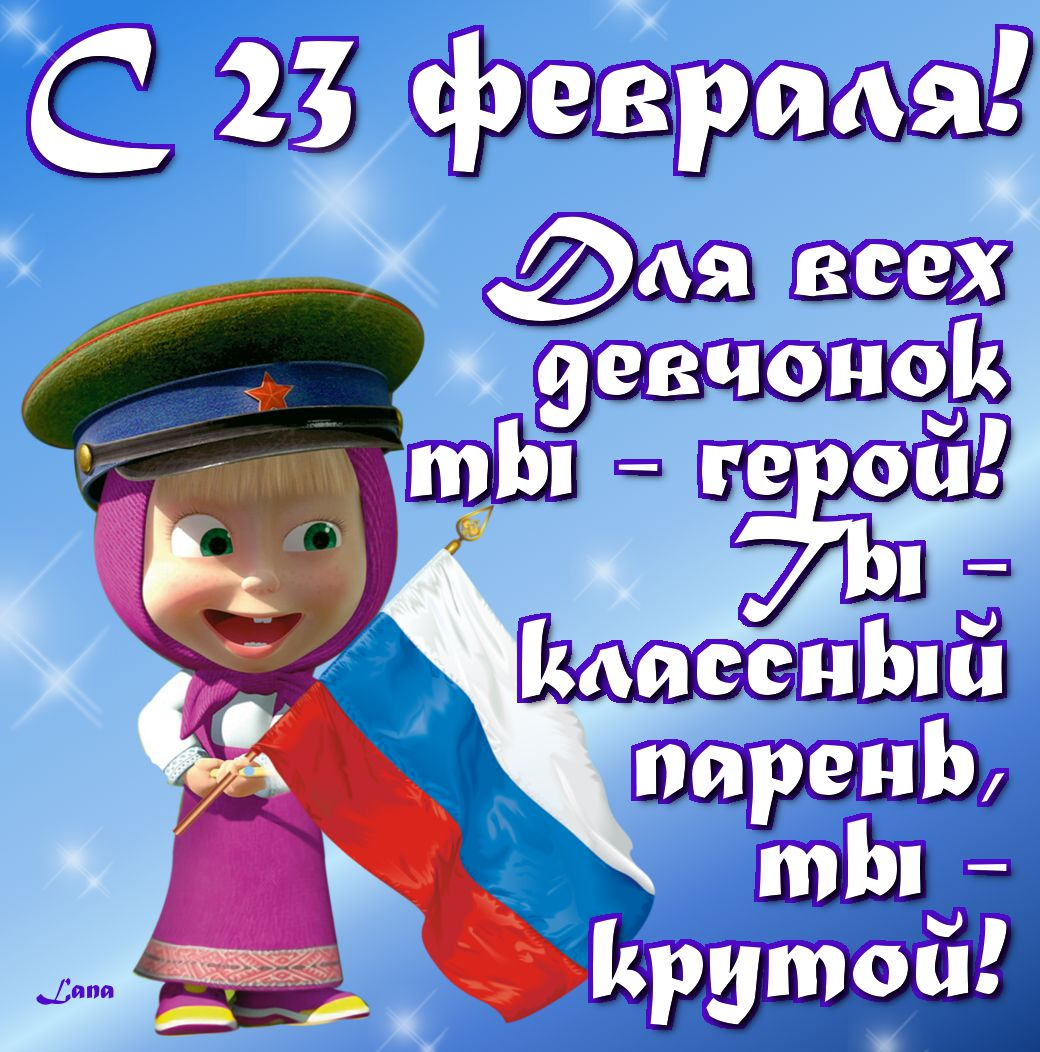 Поздравление с 23 февраля для дяди