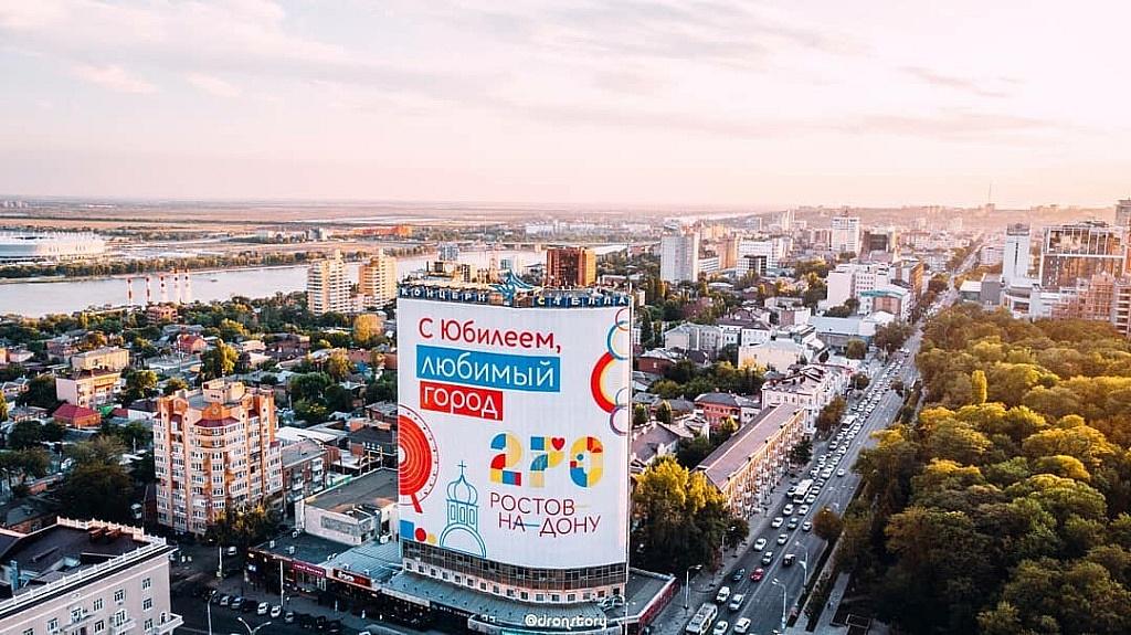 Открытки к дню города ростова, онлайн