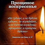 Прощеное воскресенье: приметы и обычаи, что можно делать, а чего нельзя